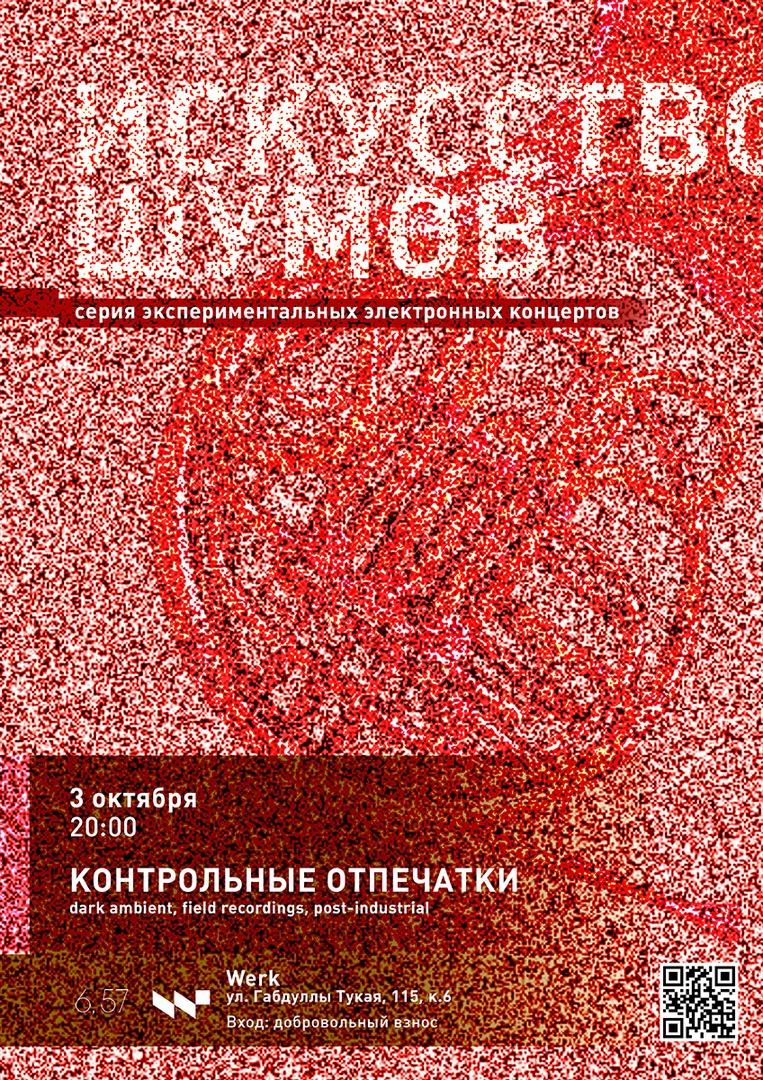 Афиша Казань 3.10 Искусство Шумов: контрольные отпечатки