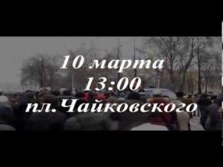 10 марта в 13:00