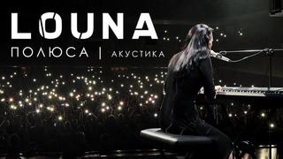 LOUNA - Полюса / ACOUSTIC / LIVE / 2019 / 0+