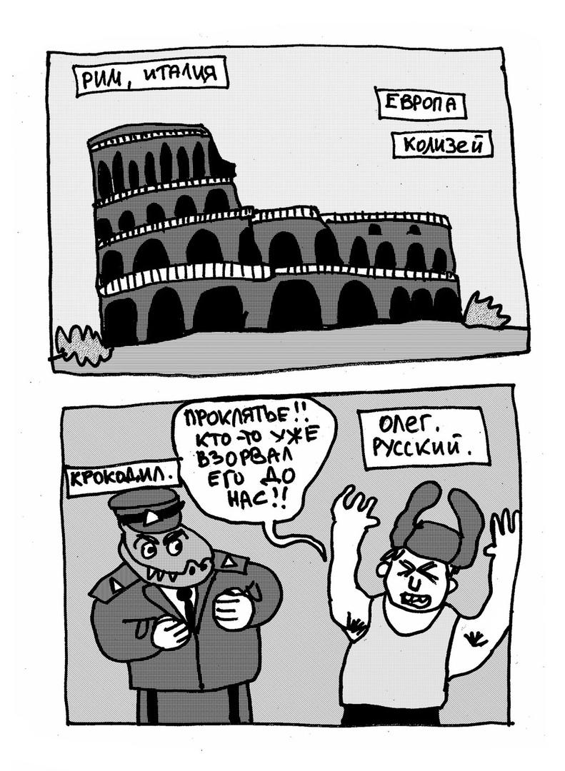 «Русские объединяются с Крокодилами и нападают на Европу», изображение №4