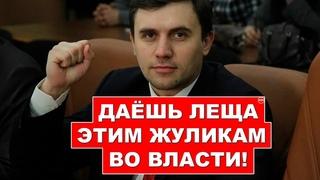 Депутат Бондаренко жёстко всю правду в морду жуликам едИНАЯ роССия! Едро - клеймо позора!   RTN
