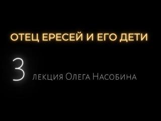 3/OE Первая треть видео Иоанн Креститель, Ангел Пустыни. Метатрон, Козел Отпущения, Бафомет и София