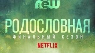 Родословная_сериал,триллер,криминал,1-й.сез.10-13 из 13