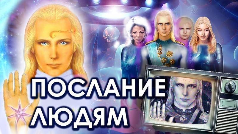 Послание Сил Света Человечеству Взлом Эфира Галактическое Командование Аштара Шерана