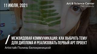 Артист-ток «Межвидовая коммуникация: как выбрать тему для диплома и реализовать первый арт проект»