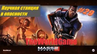 Прохождение Mass Effect 2 [#29] (Научная станция в опасности)