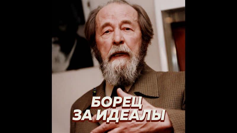 Борец за идеалы Александр Солженицын