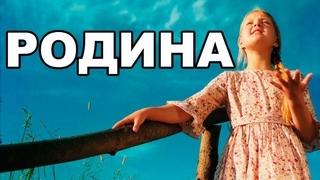 Варя Ивлева - Родина (С.Трофимов)