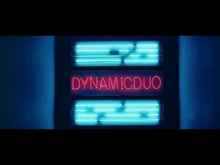 MV_다이나믹듀오(Dynamic Duo)_날개뼈 (Hot Wings) (Feat. 효린 of Sistar)