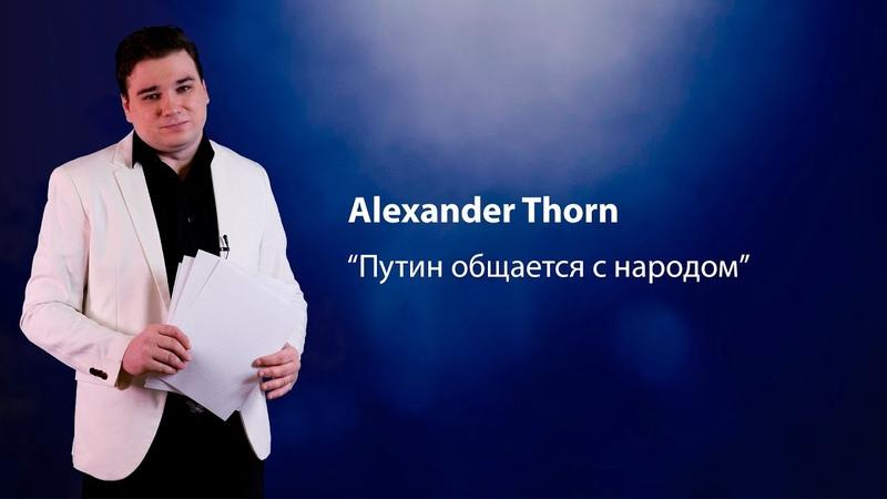 Путин общается с народом | Сатира 3