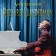 Бетховен - классическая муз. в современной обработке