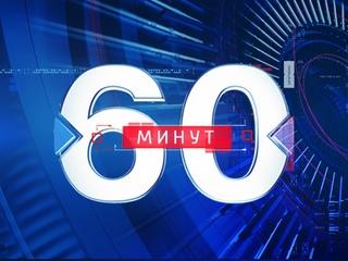 60 минут. Эфир от 14.10.2019 (18:50)