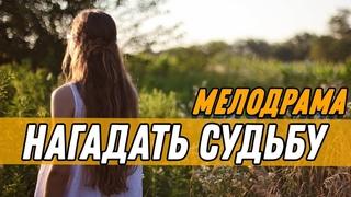 ПРЕКРАСНАЯ ПРЕМЬЕРА 2019 - НАГАДАТЬ СУДЬБУ / Русские мелодрамы новинки 2019