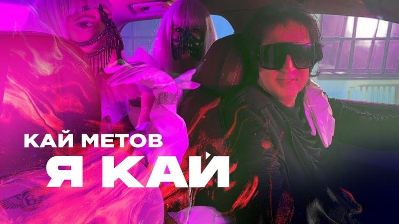 Кай Метов - Я Кай, Ты Моя Герда (Премьера клипа, 2020) 16