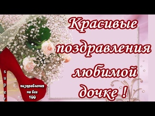 С Днем рождения доченька🌹дочурка🌺дочка любимая🌺родная поздравляю и желаю в день рождения