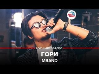 MBAND - Гори (LIVE @ Авторадио)