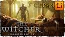 Прохождение 7 По следам Саламандр The Witcher Ведьмак стрим