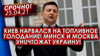 Срочно!  Киев попятился назад! Москва и Минск посадили Украину на голодный топливный паёк