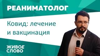 Ковид: лечение и вакцинация. Врач-реаниматолог Максим Петрушин
