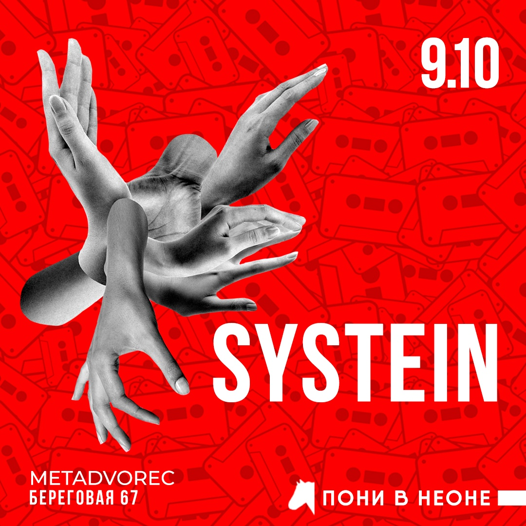 Афиша Ростов-на-Дону SYSTEIN (by Пони в неоне) 9.10