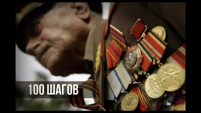 «100 ШАГОВ» к_ф (2019)