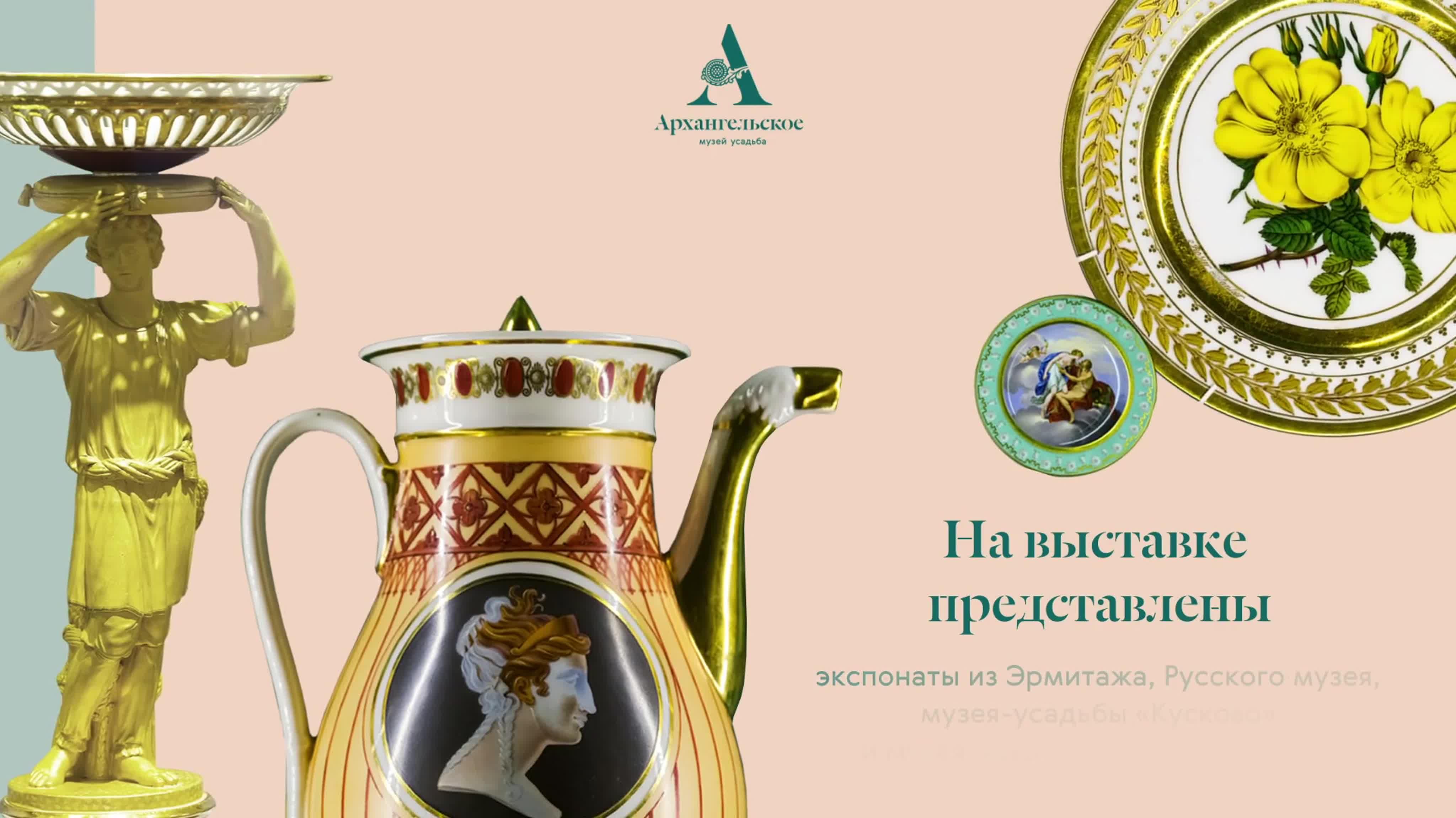 Сегодня мы хотим рассказать вам, как не заблудиться и не растеряться при посещении выставки юсуповского фарфора «Отражение изысканного вкуса».