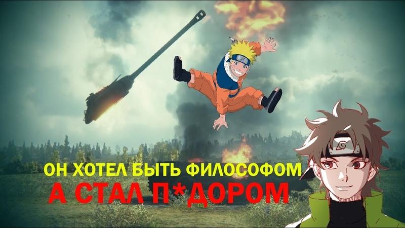 ИСТОРИЯ БОЛЕЗНИ 2 Танкисты п*дарасы да War thunder