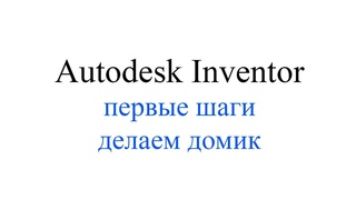 Первые шаги в Autodesk Inventor