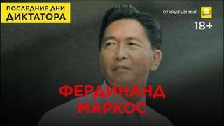 Последние дни диктатора | Фердинанд Маркос  | 18+