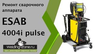 Ремонт Esab 4300i pulse | Зона-Сварки