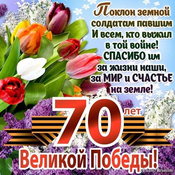 Поздравления к дню победы 9 мая стихи