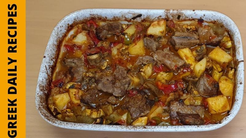Μοσχαράκι με Μελιτζάνες στο φούρνο το απόλυτο καλοκαιρινό φαγητό! | Greek daily recipes