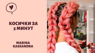 3D коса с канекалоном. Две пышные косы. Прическа на последний звонок. / The 3D Pull Through Braid