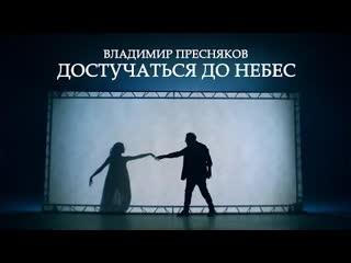 Владимир Пресняков - Достучаться до небес (Премьера клипа 2020)
