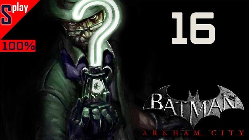 Batman Arkham City на 100% (сложно) - [16-стрим] - Загадки Риддлера. Часть 5