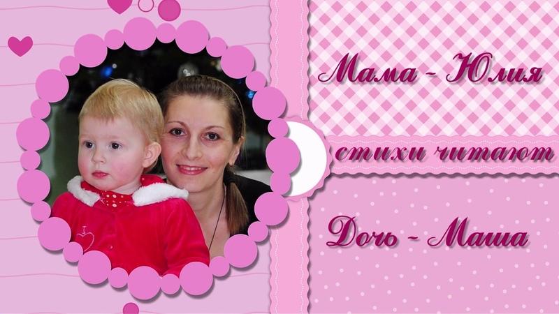 Ролик для конкурса Курские МАДОННЫ ! Для детского сада. Номинация Мать и дитя- особенная любовь!