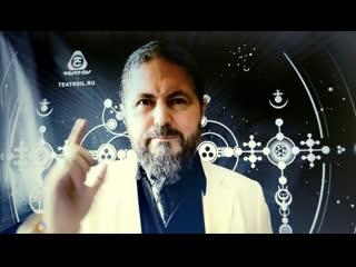"""Приглашение Мастт Сафара на вебинар """"Мистические законы денег"""" (Онлайн фестиваль Энергия Солнца)"""