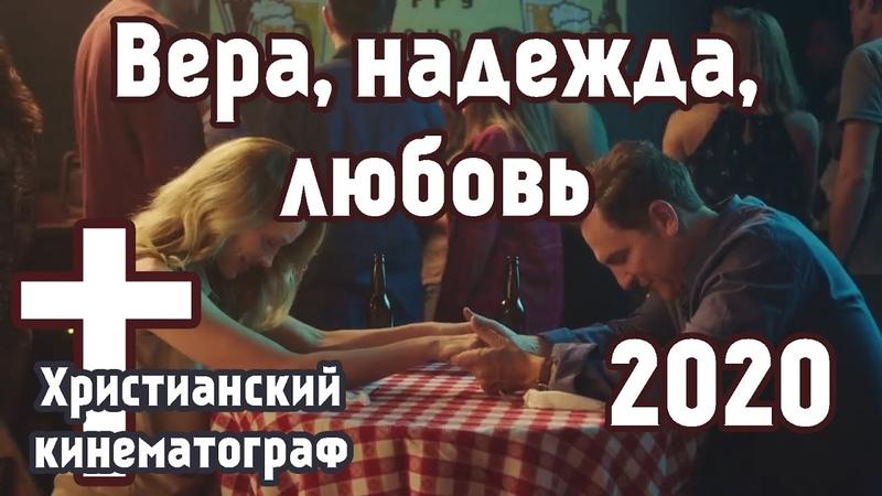 ВЕРА НАДЕЖДА ЛЮБОВЬ 2020 новый христианский фильм
