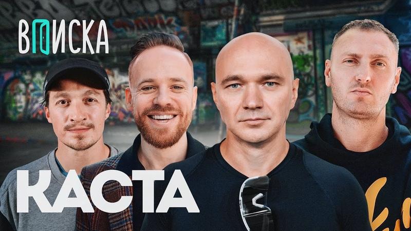 Каста как живет главная рэп группа России при уч Баста