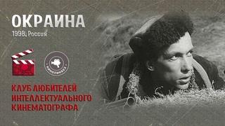 #КИНОЛИКБЕЗ : Окраина