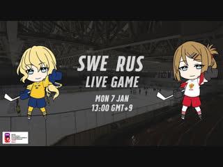 Женский молодежный Чемпионат мира 2019. Швеция-Россия. Прямая трансляция