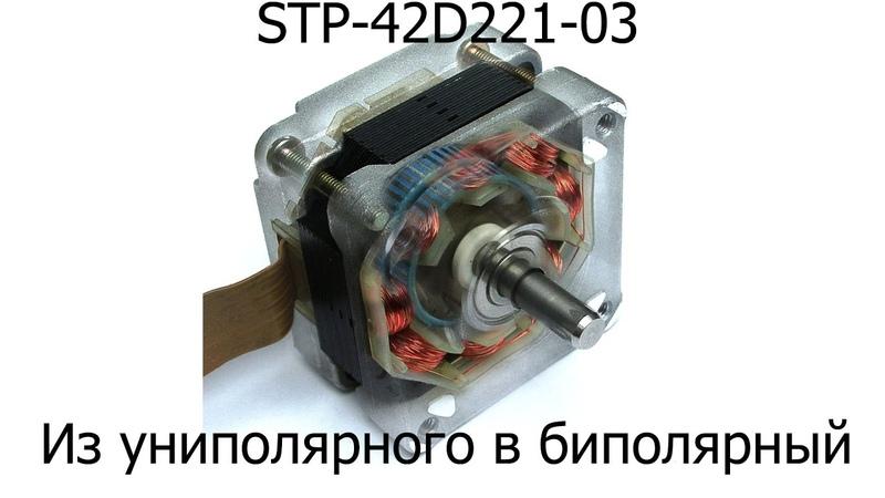 STP-42D221-03 (EM-336) Переделка шагового двигателя в биполярный из униполярного.