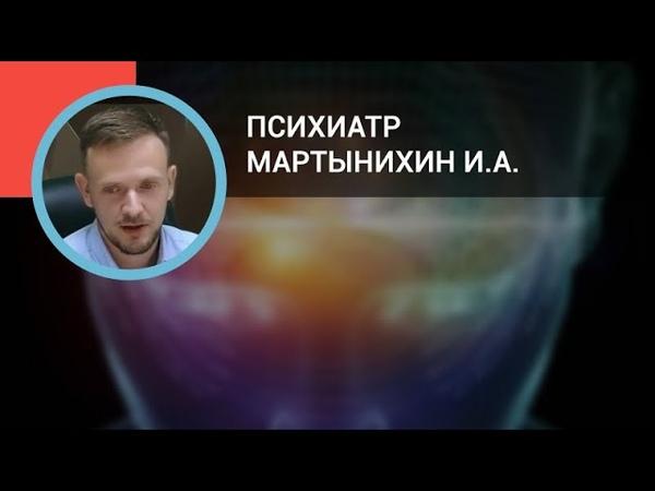 Психиатр Мартынихин И А Тревожные и фобические расстройства в соматической сети