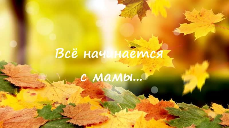 Поздравление с Днем матери от курсантов Кирсановского АТК