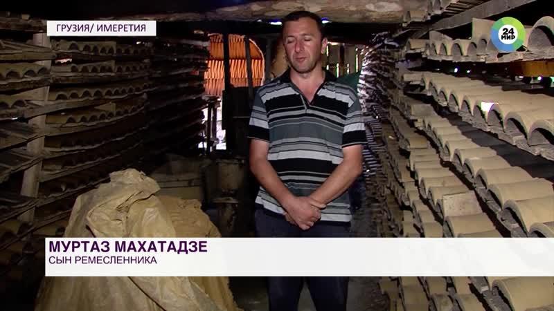 Черепица ручной работы из Грузии Гордость местных ремесленников