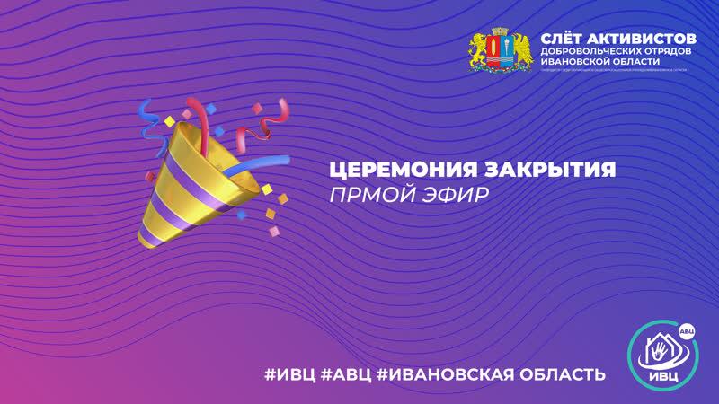 Закрытие Слёта активистов добровольческих отрядов школ Ивановской области