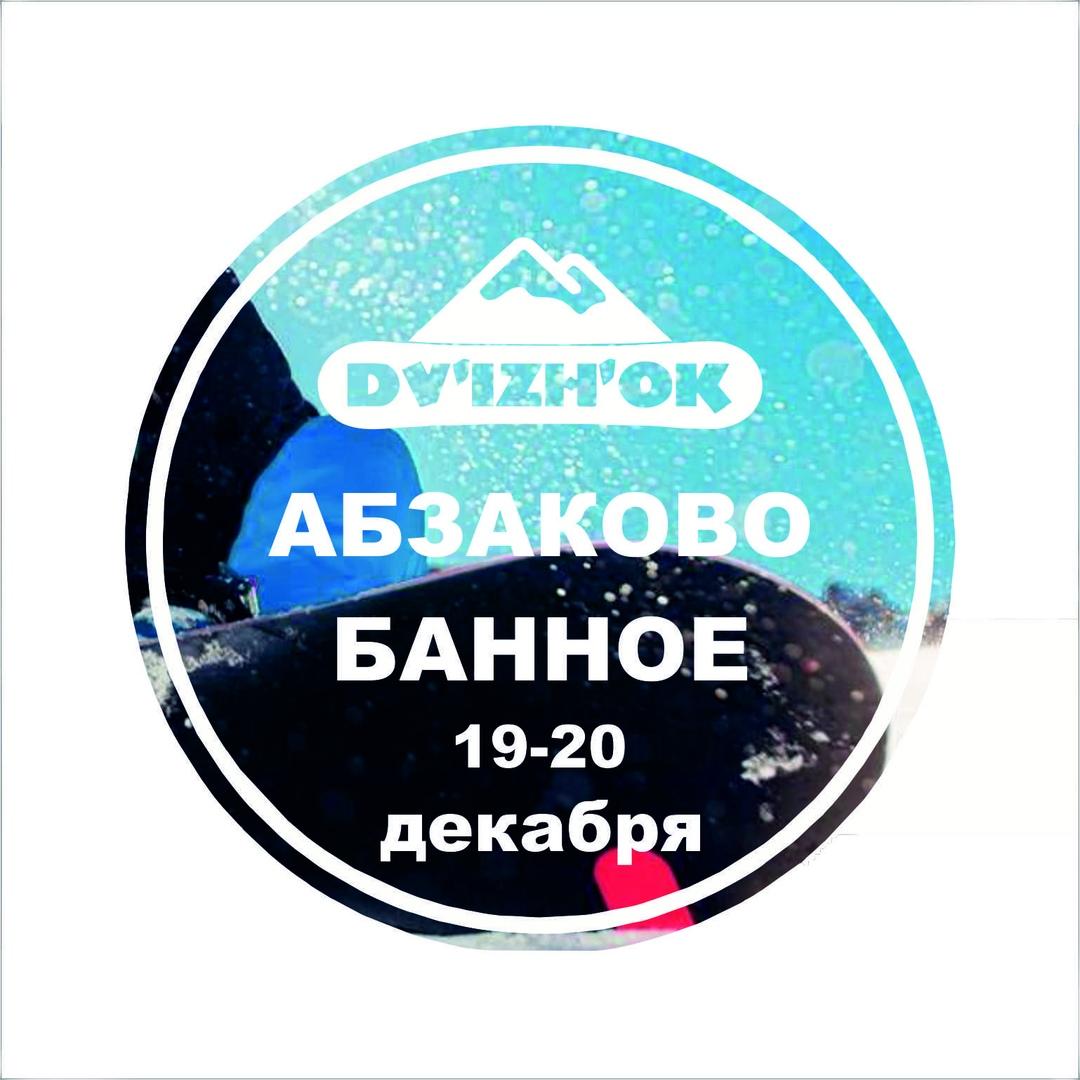 Афиша Ижевск АБЗАКОВО - БАННОЕ / 19-20 ДЕКАБРЯ / ОТКРЫТИЕ СЕЗ