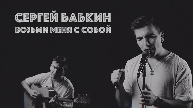 Сергей Бабкин Возьми меня с собой