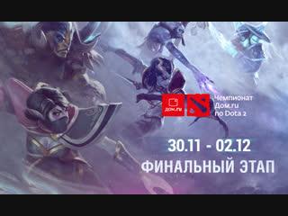 Финальный этап Чемпионата Дом.ru по Dota 2. День 1.