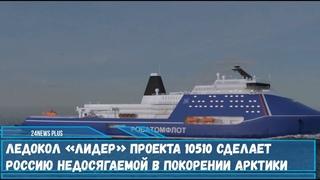Постройкой новейшего российского ледокола «Лидер» проекта 10510 займется новая верфь
